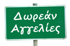 banner - aggelies
