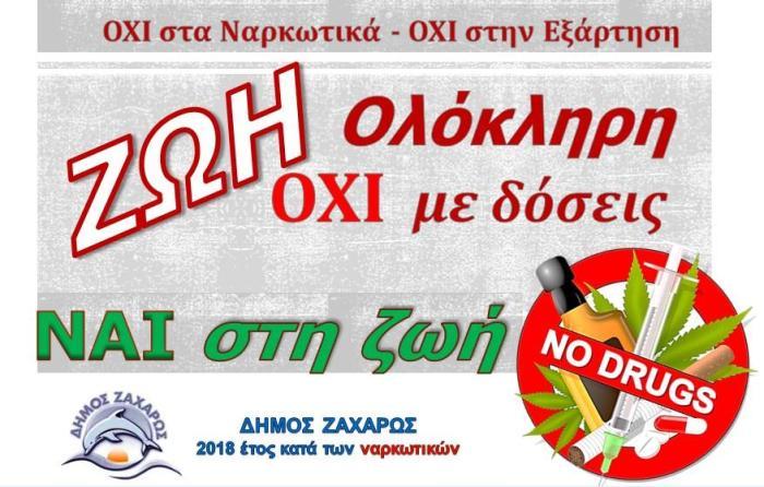 ΟΧΙ-ΣΤΑ-ΝΑΡΚΩΤΙΚΑ ΔΗΜΟΣ ΖΑΧΑΡΩΣ